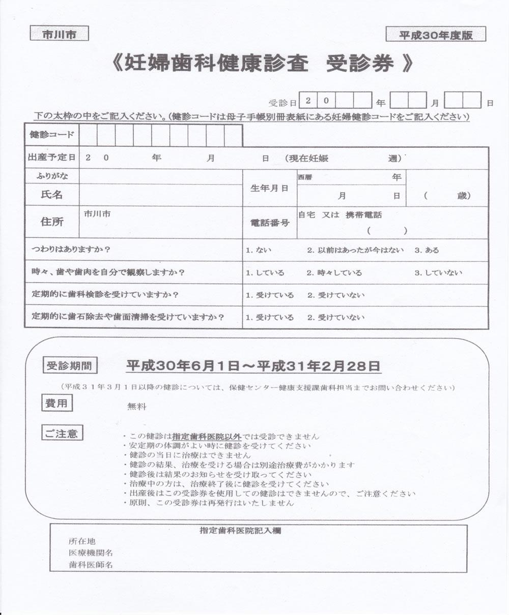 妊婦歯科健診(市川市妊婦健診