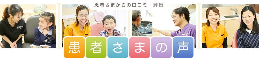 マミー歯科クリニックの口コミ・評判